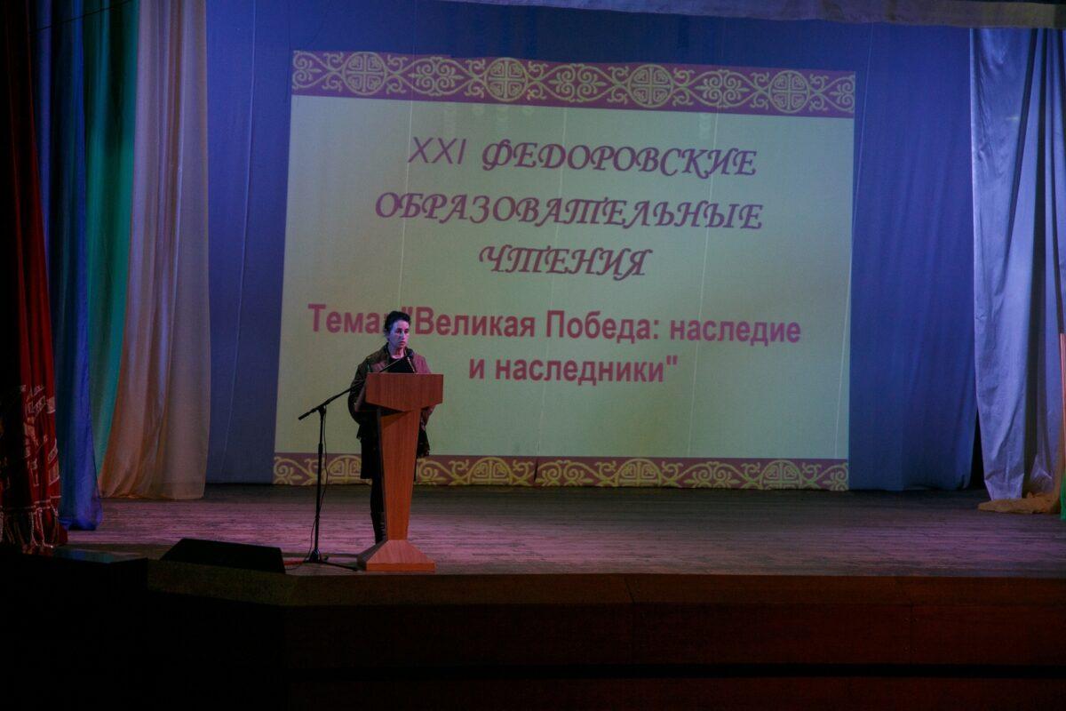 XXI Федоровские образовательные чтения