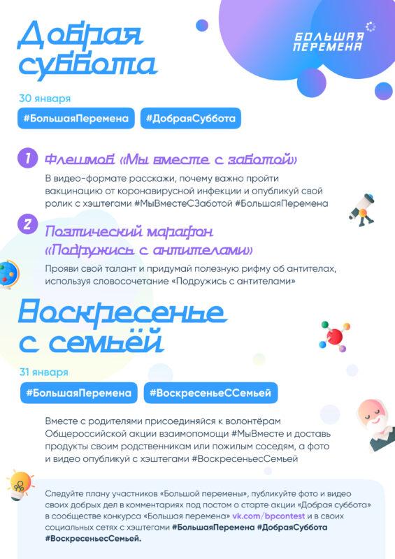 Акция «Добрая суббота» Всероссийского конкурса для школьников «Большая перемена».