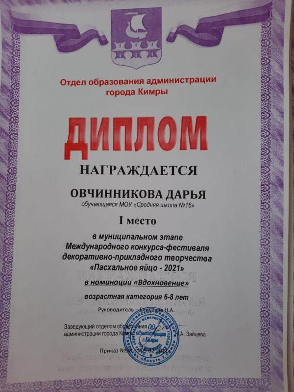 """Международный конкурс """"Пасхальное яйцо 2021""""!"""