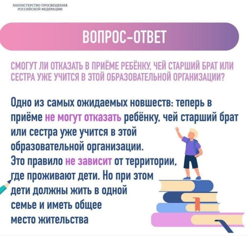 1 апреля начинается запись детей в первый класс по новым правилам.