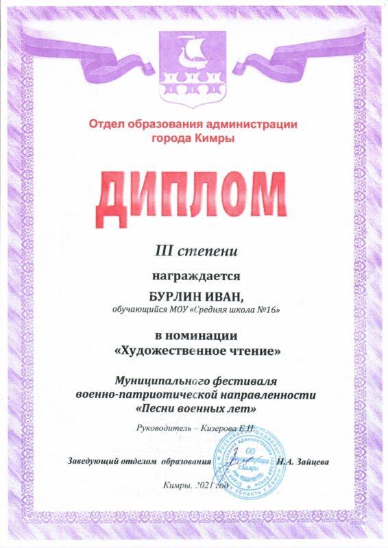 """МОУ """"Средняя школа №16"""" вручили дипломы"""