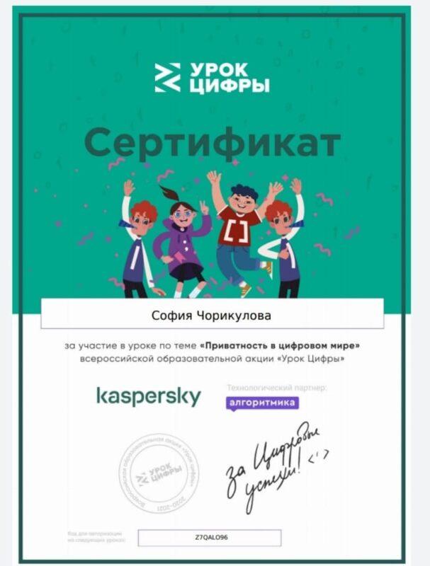Всероссийский открытый урок «Урок-ЦИФРЫ»