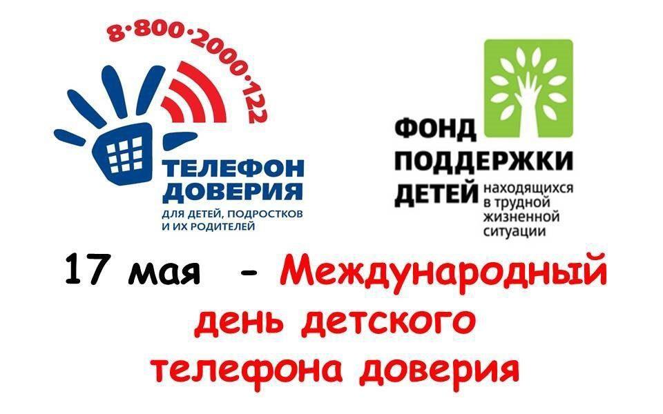 Международный день Детского телефона доверия