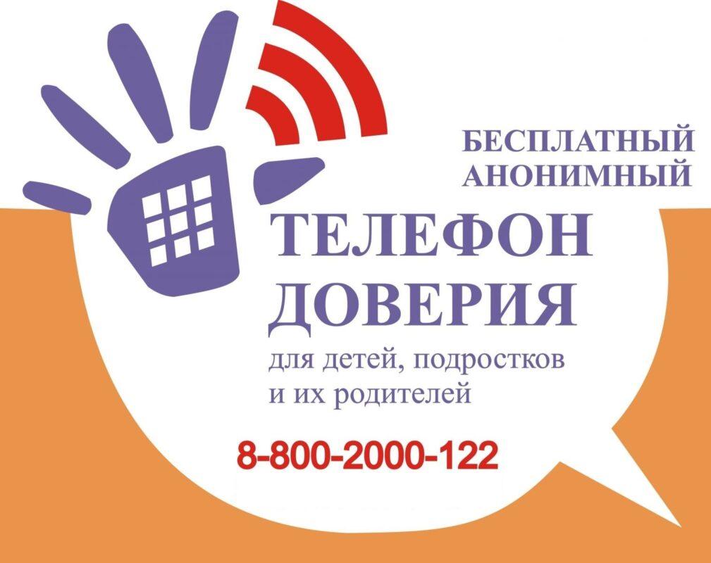 Серия информационно-рекламных материалов об Общероссийском детском телефоне доверия