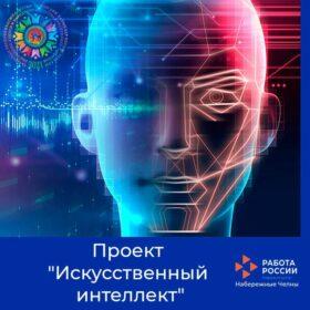 """""""Искусственный интеллект"""" НТИ"""