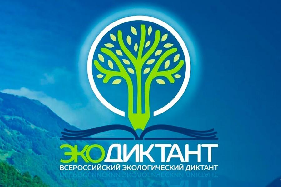 Экологический диктант 2021