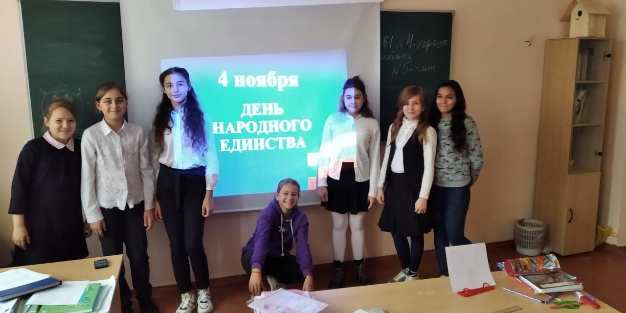 """""""День народного единства"""""""