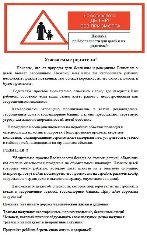 """""""Обращение к родителям"""""""