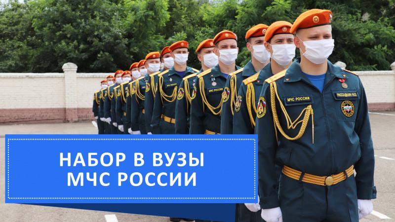 Объявлен набор в ВУЗы МЧС России